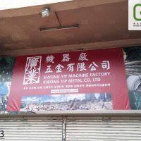 店舖招牌製作 廣告工程 大型噴畫
